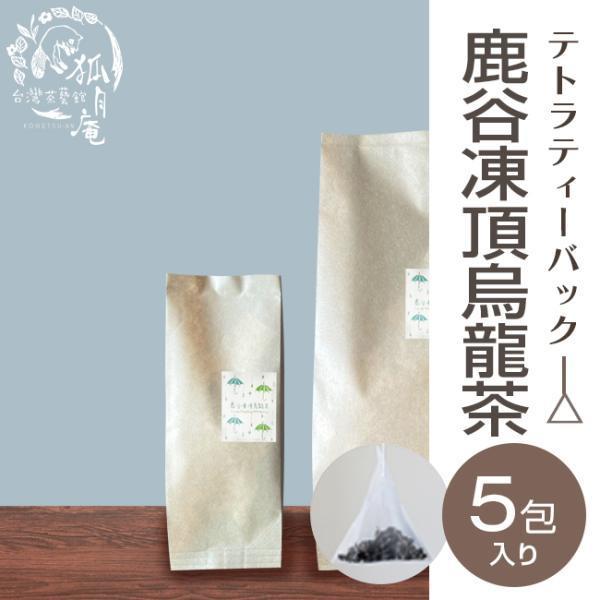 【NHKで放送されました】《台湾の烏龍茶コンテスト受賞》鹿谷郷凍頂烏龍茶/ティーバッグ 5包|kogetsuan