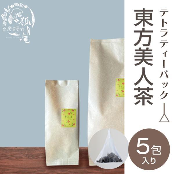 【NHKで放送されました】東方美人茶/ティーバッグ 3包 kogetsuan