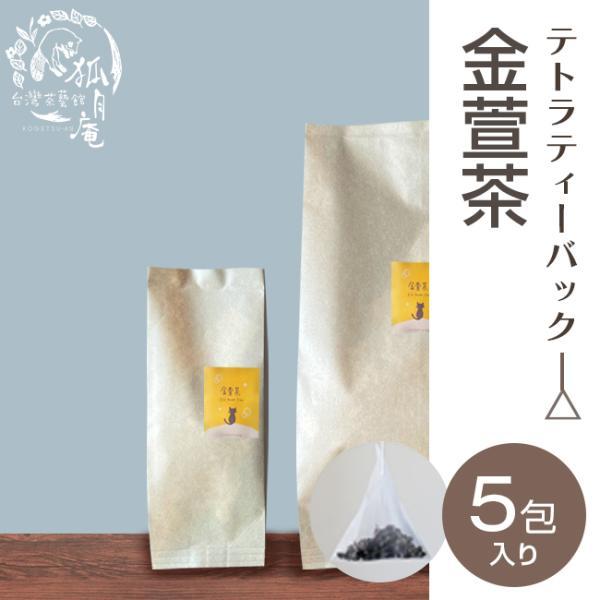 【NHKで放送されました】金萱茶/ティーバッグ 5包|kogetsuan