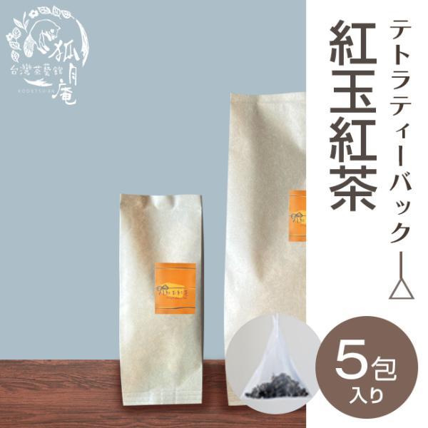 【NHKで放送されました】紅玉紅茶/ティーバッグ 5包|kogetsuan