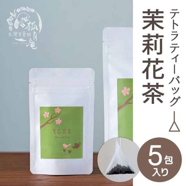 【NHKで放送されました】茉莉花茶/ティーバッグ 5包 kogetsuan