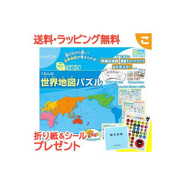 くもん出版 くもんの世界地図パズル 公文 知育玩具 パズル 地図 ギフト プレゼント
