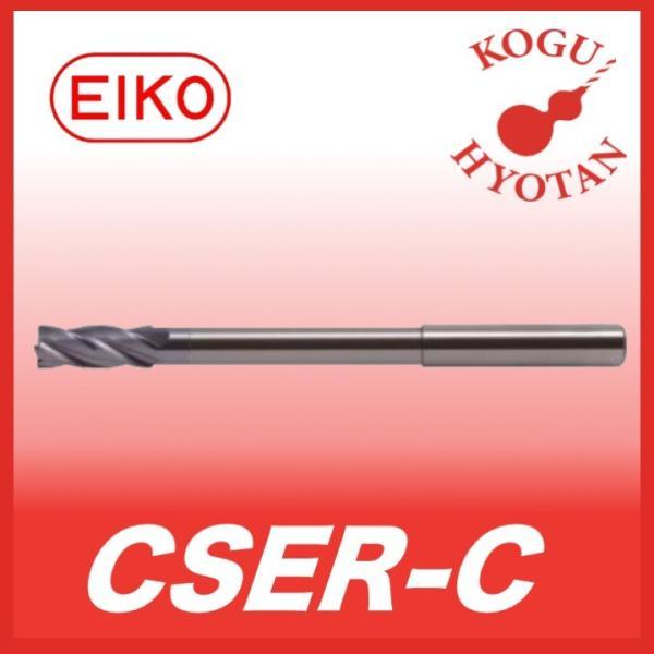 【送料無料】 栄工舎 CSER-C 8.97 超硬エンド刃付リーマ 超硬リーマ K10 TiCNコート