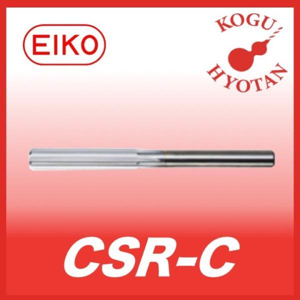 【定形外可】 栄工舎 CSR-C 5.32 コーティングソリッドリーマ(0.01トビ)超硬リーマ 超微粒子 TiCN-2コート