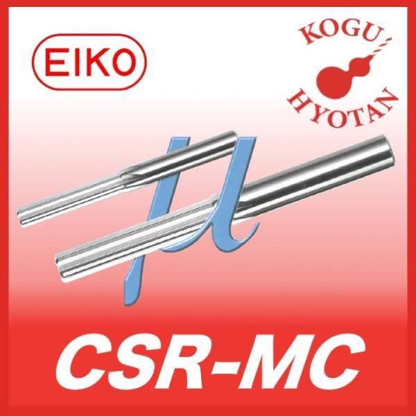 【定形外可】 栄工舎 CSR-MC 2.975 超硬ミクロンリーマ(0.001トビ) K10