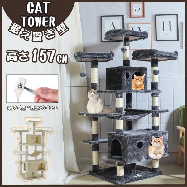 キャットタワー巨大サイズ猫タワー据え置きタイプ多頭飼い幅広いゆらゆらハンモック爪とぎ麻紐豪華頑丈安定性