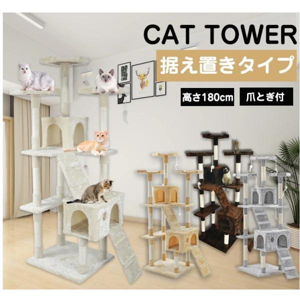 キャットタワー180cm大型猫タワー据え置き麻紐遊び好きな猫ちゃんに合う隠れ家2つ付き4匹の猫ちゃんでもスペース余裕匂いなし夏で