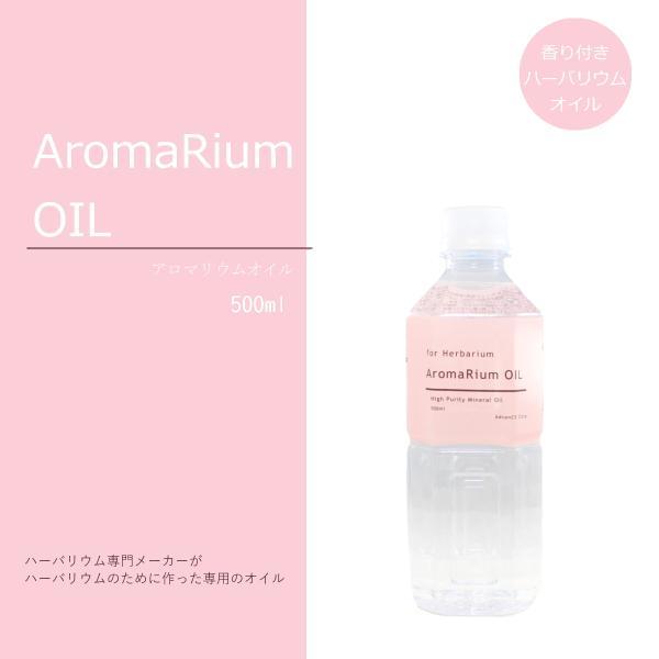 【アロマリウムオイル 500ml】|koh5533