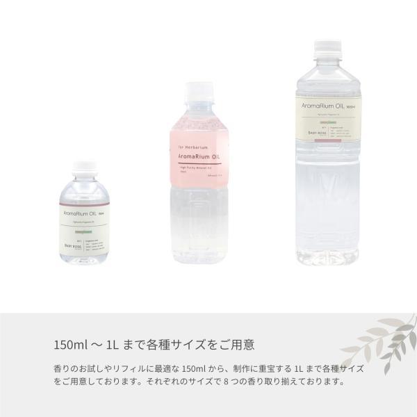 【アロマリウムオイル 500ml】|koh5533|04