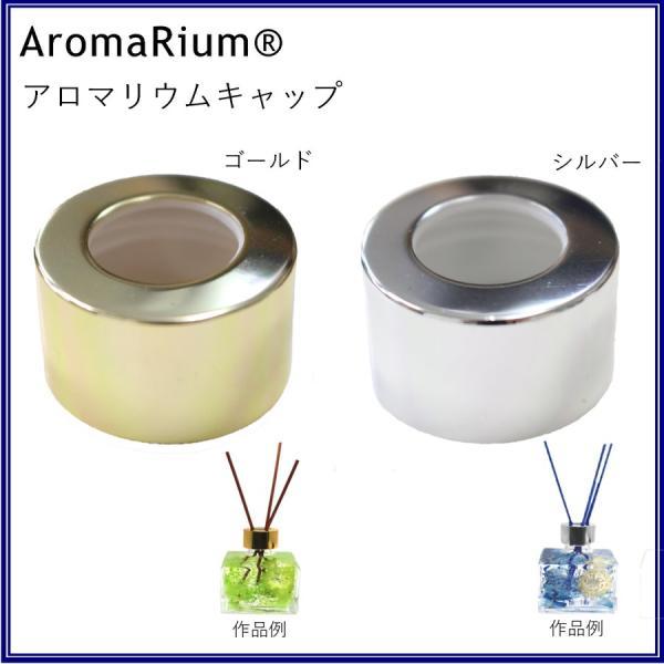 【アロマリウムキャップ6個入 ディフューザー専用】|koh5533