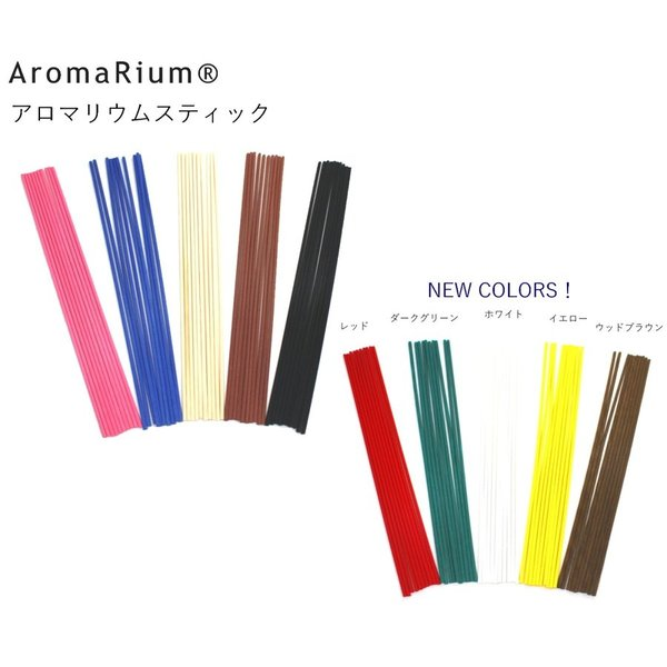【アロマリウムスティック ディフューザー用リードスティック 10本入り】 koh5533