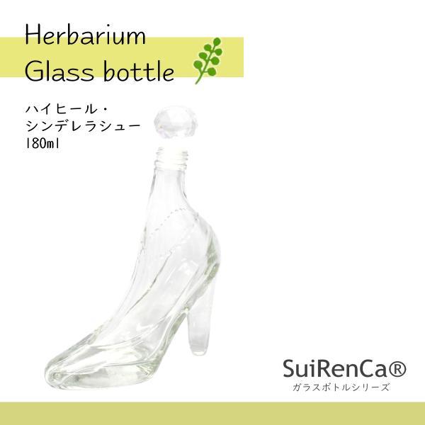 【ガラスボトル ハイヒール180ml】|koh5533
