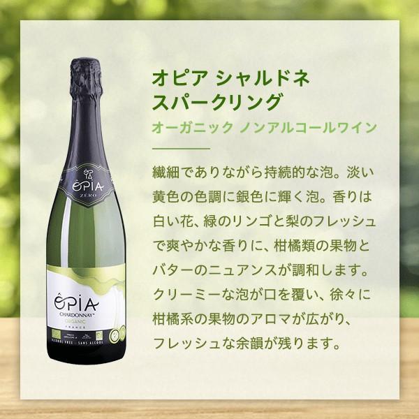 OPIA オピア・シャルドネ スパークリング ノンアルコールワイン 750ml|kohabaru|02