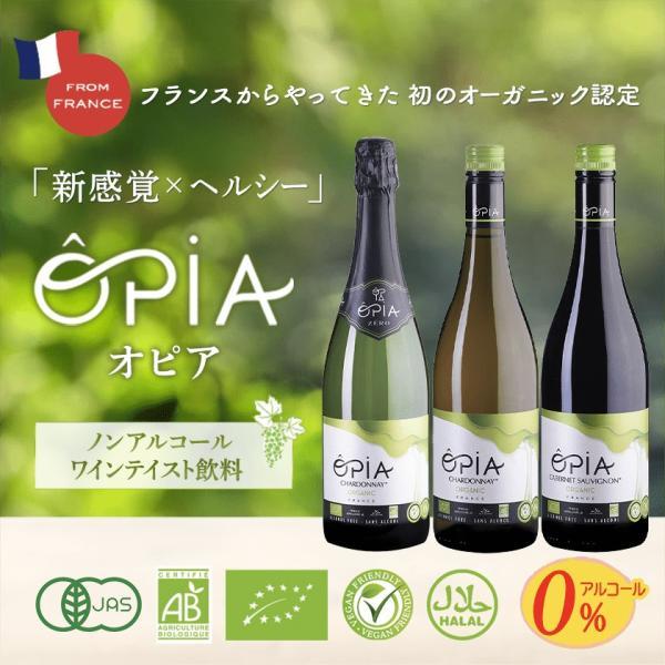 OPIA オピア・シャルドネ スパークリング ノンアルコールワイン 750ml|kohabaru|03