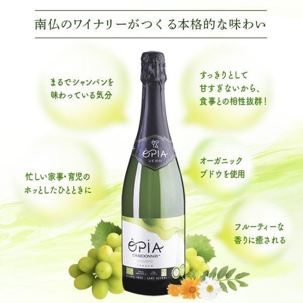 OPIA オピア・シャルドネ スパークリング ノンアルコールワイン 750ml|kohabaru|07