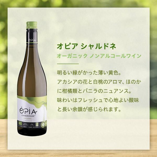OPIA オピア・シャルドネ ノンアルコールワイン 750ml|kohabaru|02