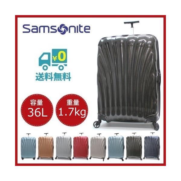 送料無料 サムソナイト コスモライト 3.0 機内持ち込み可 スピナー 55cm ブラック 73349 1041  Samsonite Cosmolite 3.0 Spinner 36L kohakushop