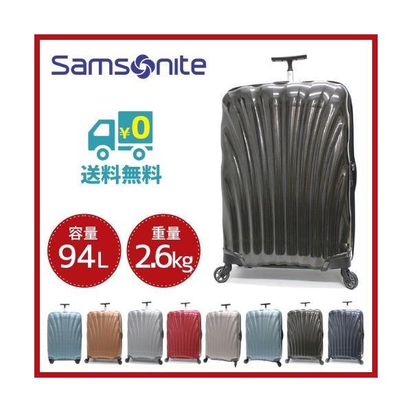 サムソナイト コスモライト 3.0 スピナー 75cm 94L ブラック 73351 1041  Samsonite Cosmolite 3.0 Spinner 送料無料