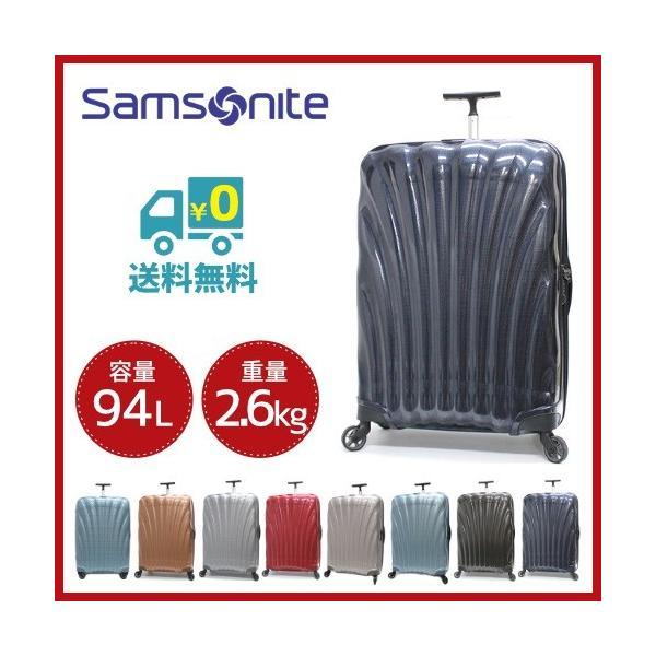 サムソナイト コスモライト 3.0 スピナー 75cm 94L ミッドナイトブルー 73351 1549  Samsonite Cosmolite 3.0 Spinner 送料無料