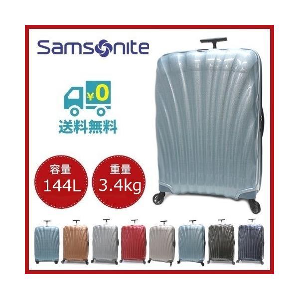 サムソナイト コスモライト 3.0 スピナー 86cm 144L アイスブルー 73353 1432 Samsonite Cosmolite 3.0 Spinner 送料無料