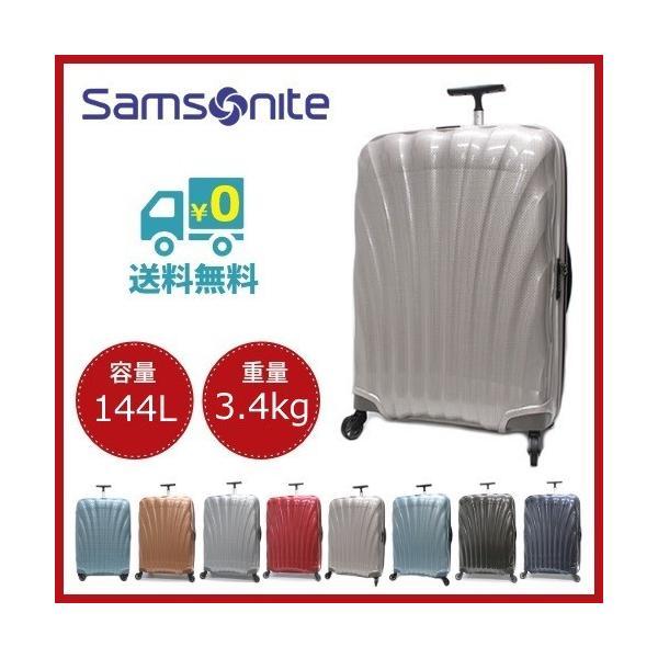 サムソナイト コスモライト 3.0 スピナー 86cm 144L パール 73353 1673  Samsonite Cosmolite 3.0 Spinner 送料無料