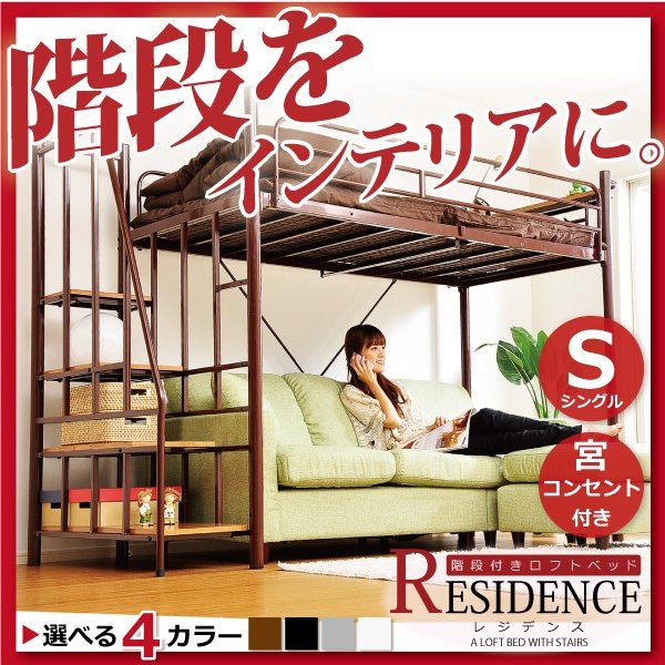 送料無料 3ヶ月メーカー保障付 階段付き ロフトベット 【RESIDENCE-レジデンス-】|kohakushop