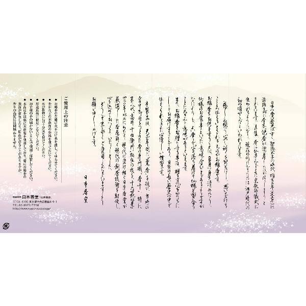 線香 ギフト 贈答用 日本香堂 お盆 新盆 銘香芝山 進物6箱入|kohgallery|02