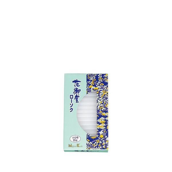 ローソク 「 花御堂ローソク 小5号90g 」|kohgallery