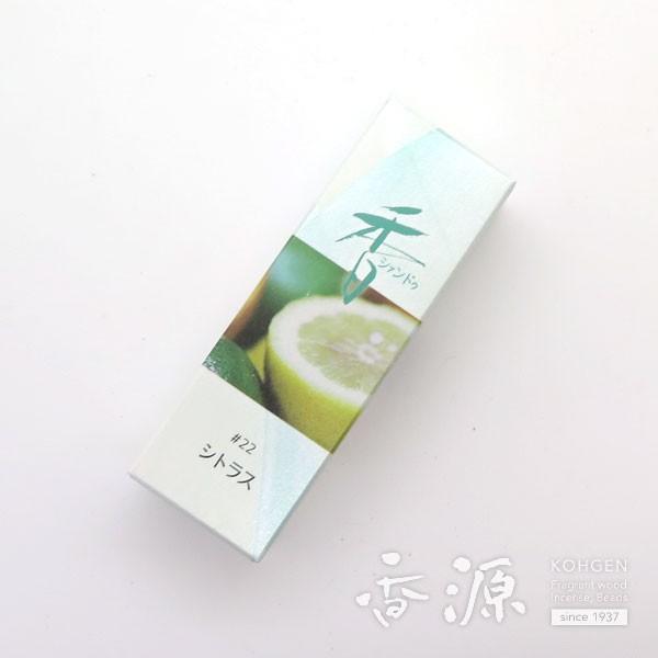 お香 松栄堂 京都 アロマ 果物 フルーツ 柑橘 シアンドゥ Xiang Do シトラス 線香 スティック 日本製