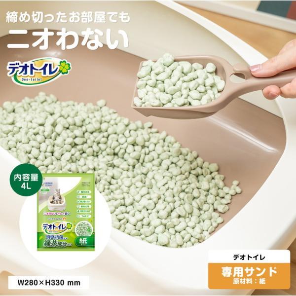 ユニ・チャームデオトイレ飛び散らない緑茶成分入り消臭サンド4L システムトイレ用猫砂