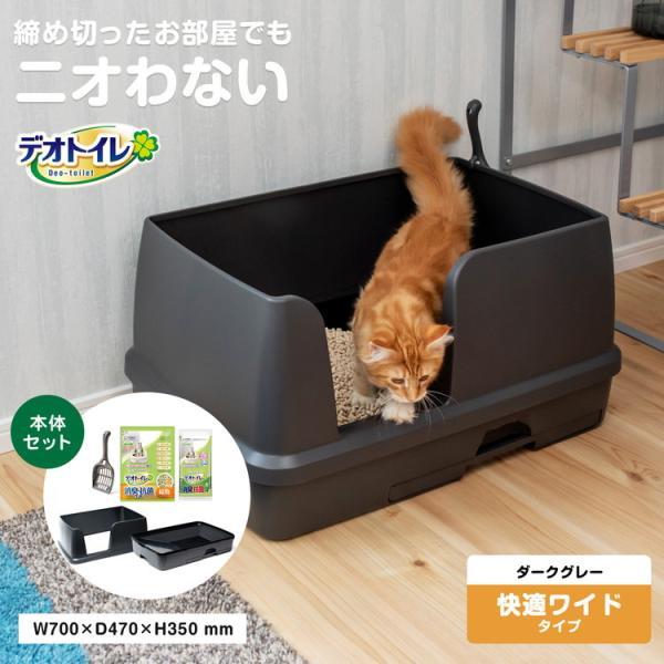 ユニ・チャームデオトイレ快適ワイド本体セットダークグレー カラー 猫用システムトイレ