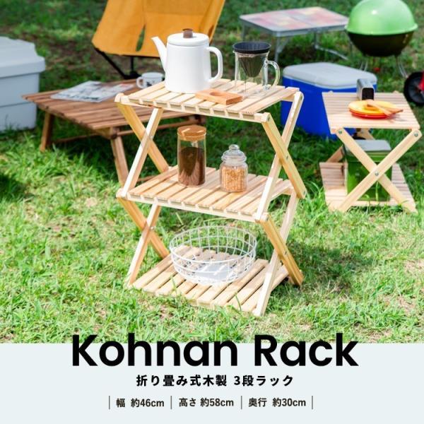 コーナンラック 折り畳み式木製ラック3段