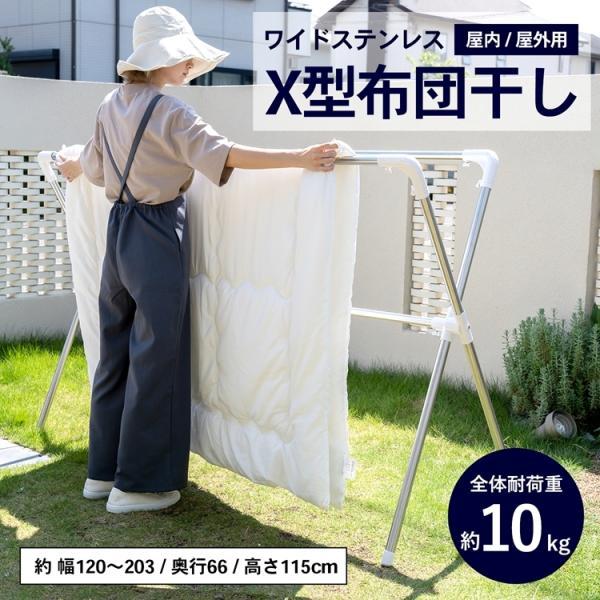 ◆コーナン オリジナル  ステンレスX型布団干しワイド HW21−5424