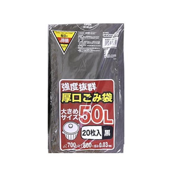 ◆コーナン オリジナル  厚口ごみ袋 黒 50L 20枚入 KHD05−6610