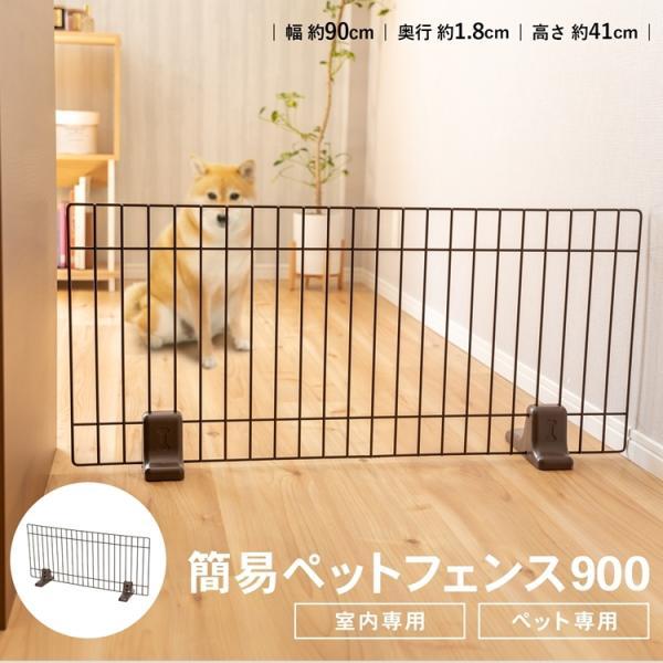◆簡易ペットフェンス 900 ペットゲート ペット ゲート 木製 置くだけ かんたん おしゃれ かわいい 犬 ドッグフェンス ドッグゲート