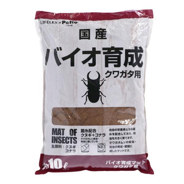 LIFELEX×ペティオ 国産 バイオ育成マット クワガタ用 菌糸配合高発酵 10L