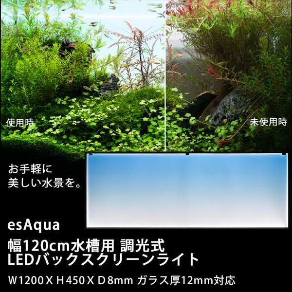 esAqua 幅120cm水槽用 調光式 LEDバックスクリーンライト W1200XH450XD8mm ガラス厚12mm対応