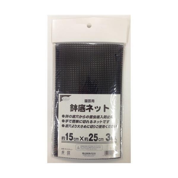 渡辺泰  園芸用鉢底ネット 15cm×25cm 3枚入