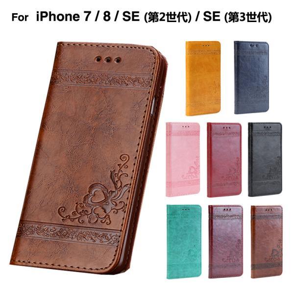 iPhoneSE(第2世代)iPhone7ケースiPhone8カバー手帳型レザースマホケース耐衝撃アイホン8ケースアイフォン7お