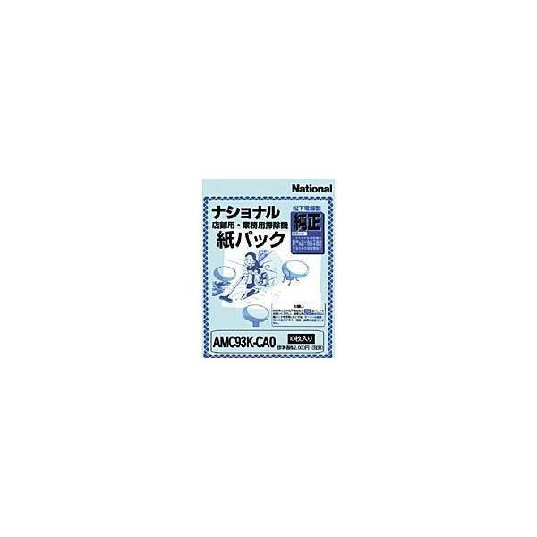 AMC93K-CA0  【1パック(10枚) まとめ買い3個セット】 パナソニック 業務用掃除機 交換紙パック