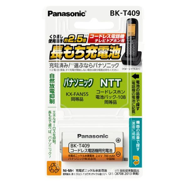 BK-T409  パナソニック コードレス子機用充電池  時間指定不可