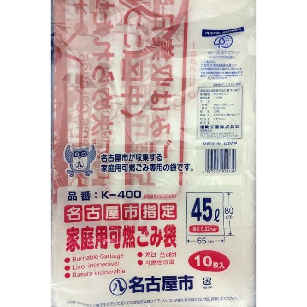 名古屋市指定ゴミ袋 家庭用 可燃 45L 10枚