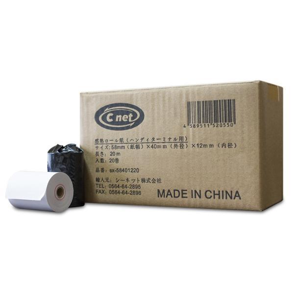 感熱ロール紙 ハンディターミナル モバイルプリンタ用 58mm(紙幅) x 40mm(直径) x 12mm (内径) 20巻