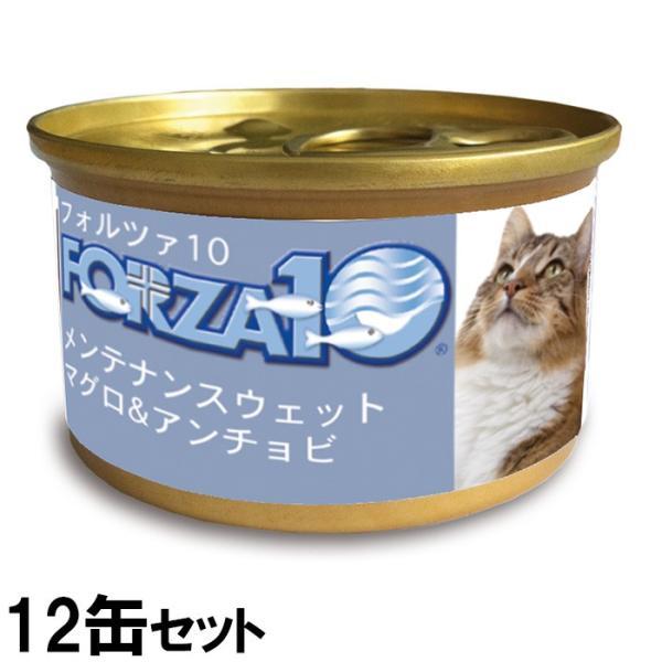 店内ポイント最大25倍!フォルツァ10 メンテナンス モイストウェット マグロ&アンチョビ 12缶セット(キャットフード 猫缶 無添加)