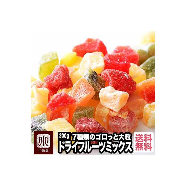 ドライフルーツミックス 7種類 300g 約1cmダイスカット お菓子作り キウイ イチゴ パイナップル パパイヤ マンゴー メロン りんご ヨーグルト