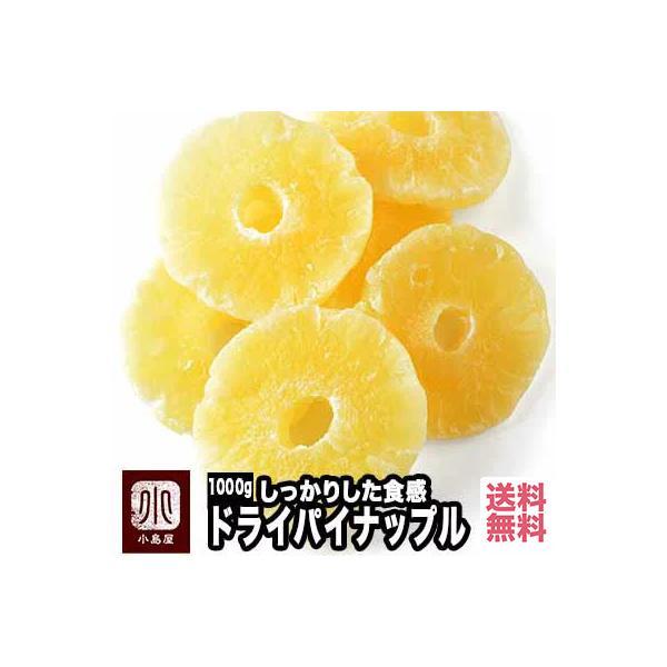 ドライパイナップル ドライフルーツ パイナップル 1kg 宅急便送料無料 しっかり食感 焼き菓子に最適な ドライパイン