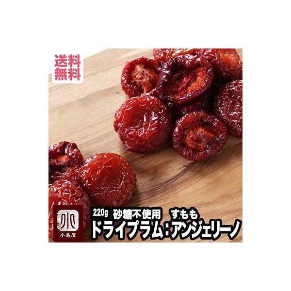 ドライフルーツ ドライプラム アンジェリーノプラム カリフォルニア産 220g 砂糖不使用 美容 健康 におすすめ