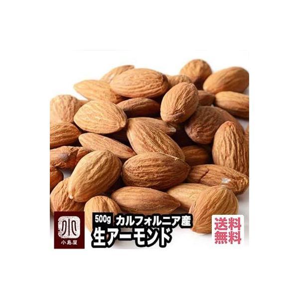 生アーモンド 500g カルフォルニア産 無添加 宅急便 送料無料 無塩 無油 大粒で ナッツ の旨みが濃い
