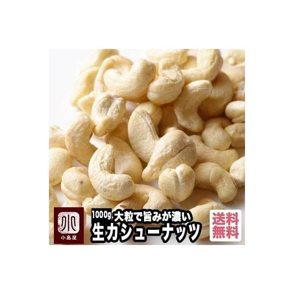 生カシューナッツ 1kg インド産 無添加 宅急便送料無料 無塩 無油 大粒で ナッツ の旨みが濃い