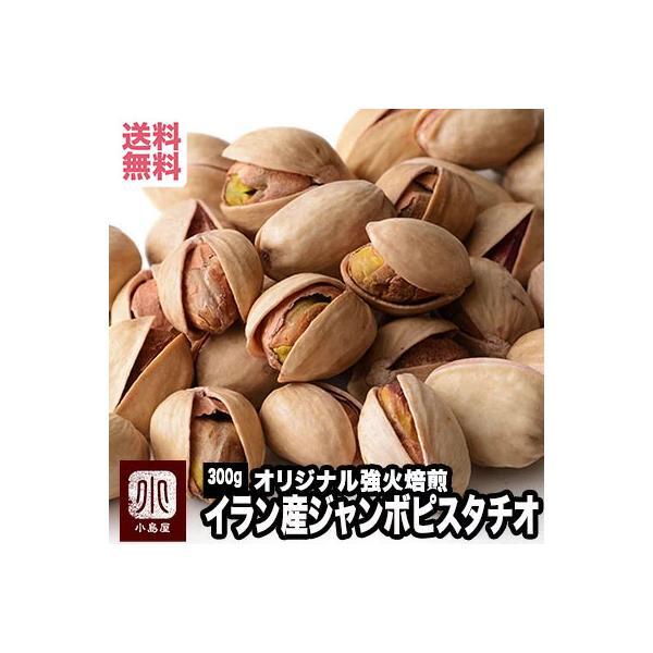 ジャンボ ピスタチオ イラン産 350g 送料無料 ナッツ 希少 な 大粒 甘み コク 直火 深煎り ロースト